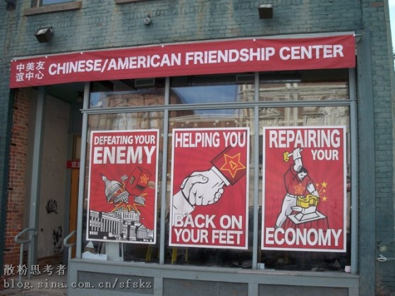 red-dawn--chinese-american-friendship-center